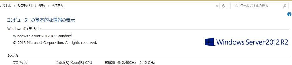 お名前.comのデスクトップクラウドのスペック