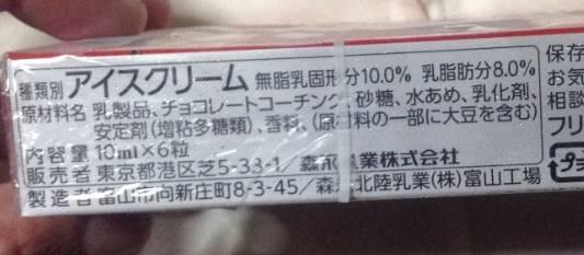 ピノ(アイスクリーム)森永