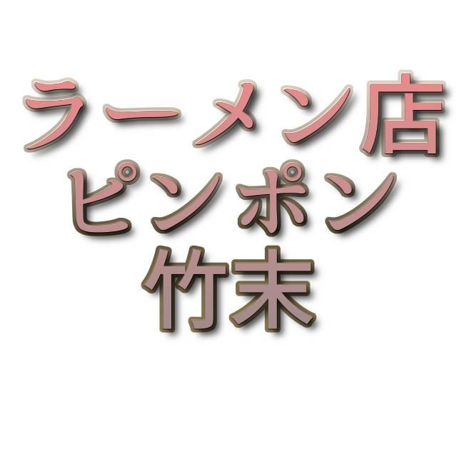 ラーメン店 ピンポン竹末