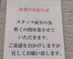 中川會曳舟店 (麺屋 頂 中川會)の休みの告知