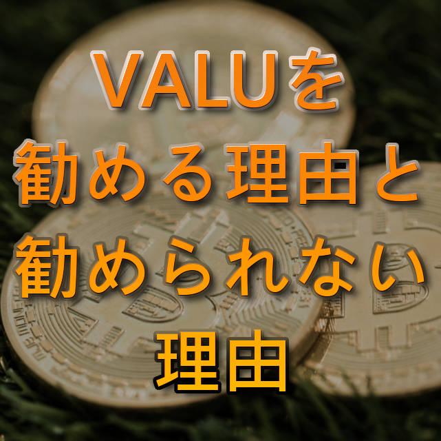 文字『VALUを勧める理由と勧められない理由』