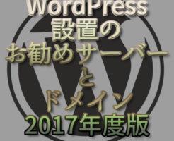 文字『WordPress設置のお勧めサーバーとドメイン2017年度版』