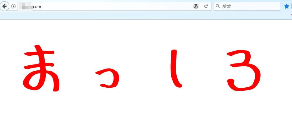 WordPressサイトが表示されず真っ白な状態