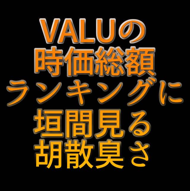 文字『VALUの時価総額ランキングに垣間見る胡散臭さ』