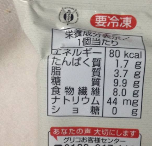 SUNAOチョコモナカの栄養成分表示