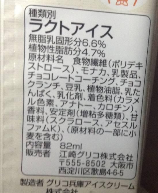 SUNAOチョコモナカ原材料表示