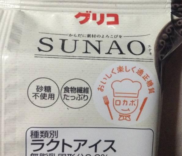 SUNAOチョコモナカ(グリコ)商品の特徴