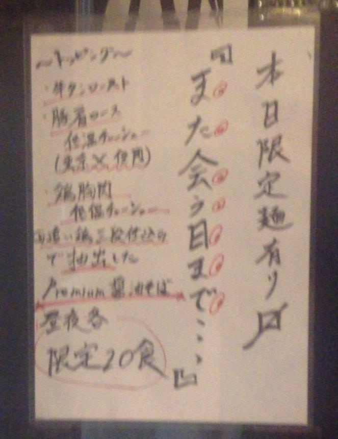 限定麺【また会う日まで】竹末東京プレミアムの限定麺の告知