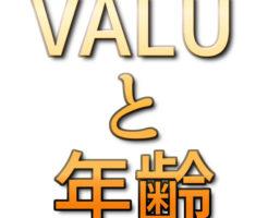文字『VALUと年齢』