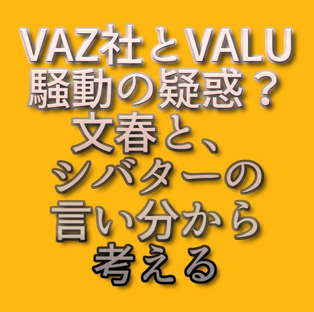 文字『VAZ社とVALU騒動の疑惑?文春と、シバターの言い分から考える』