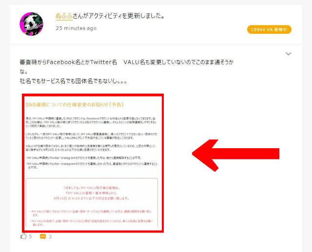 Valuの添付画像の例