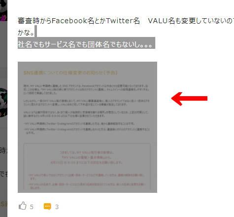 Valuの添付画像の例 クリック後の表示