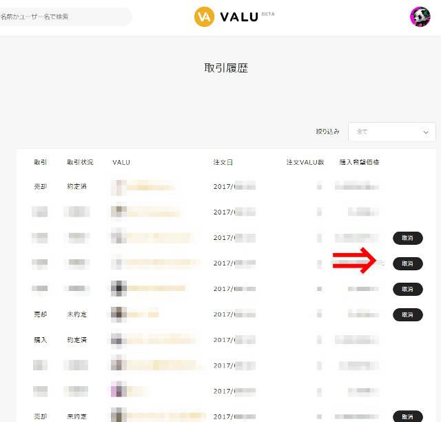 VALUの管理画面 注文の取り消し