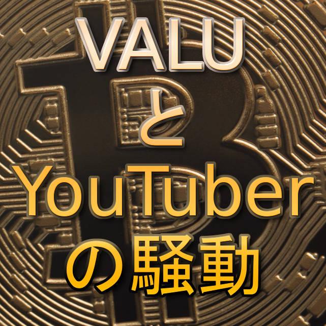 文字『VALUとYouTuberの騒動』