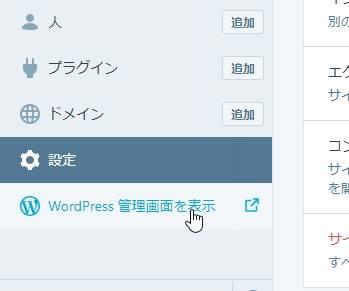 WordPress 管理画面を表示