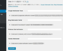 wordpress.com内の Google Webmaster Tools