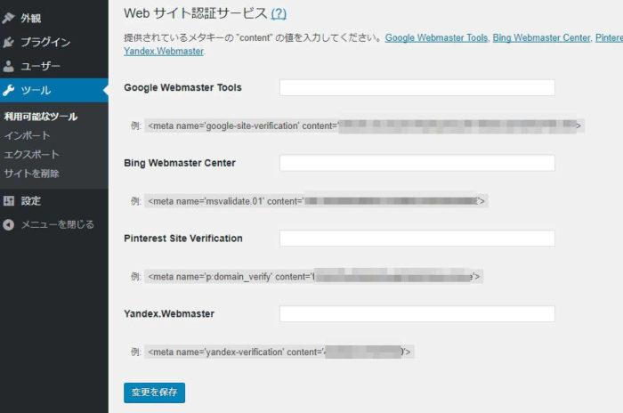 wordpress.com内の Google Webmaster Tools