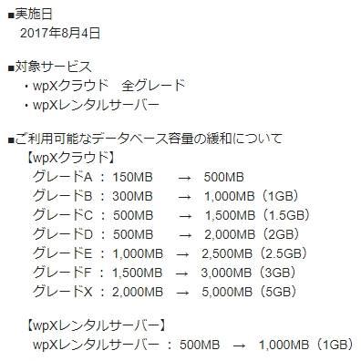 [wpX インフォメーション]データベース容量大幅増加のお知らせ