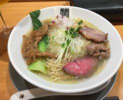 滅多に食べない竹末東京プレミアムの『塩そば』800円