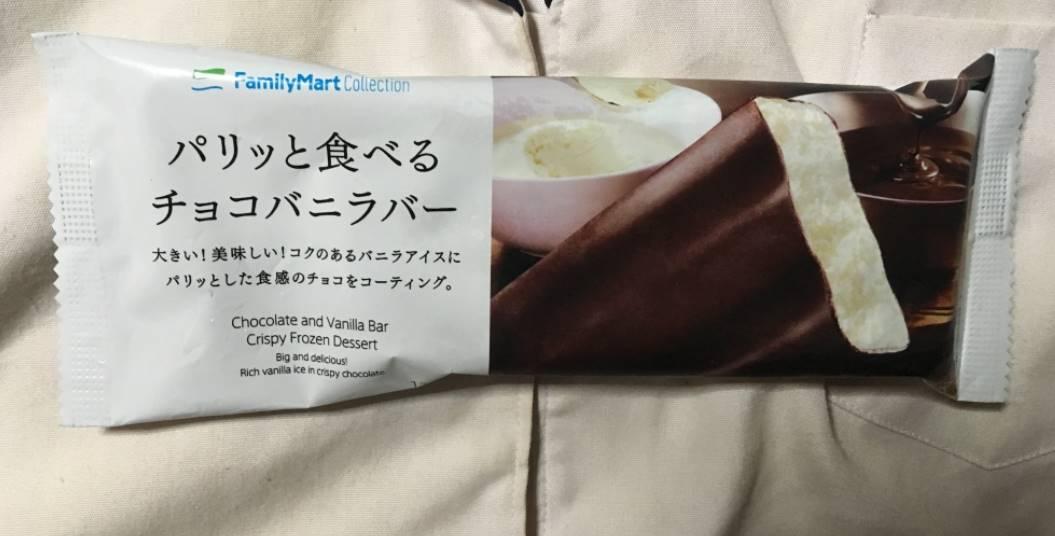 パリッと食べるチョコバニラバー ファミリーマートコレクションパッケージ