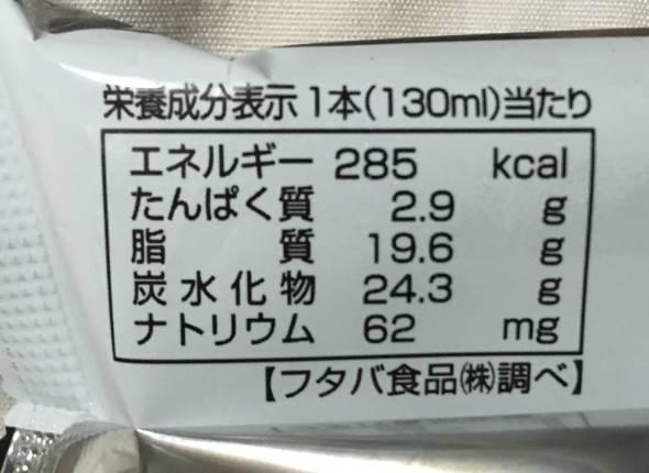 パリッと食べるチョコバニラバー 栄養成分表示