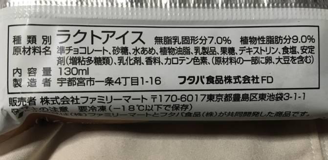 パリッと食べるチョコバニラバー 原材料表示