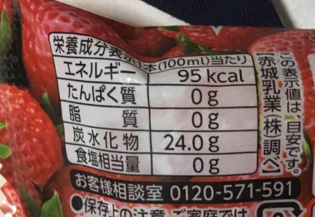 栄養成分表示『大人なガリガリ君贅沢いちご』