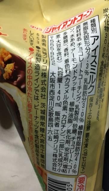 原材料 ジャイアントコーン チョコミルク