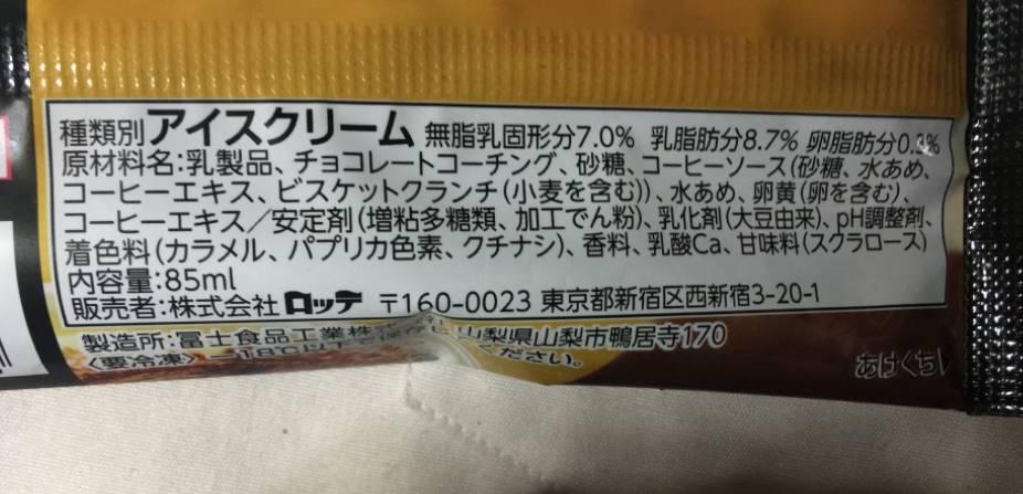原材料表示 とろっとほろ苦いマスカルポーネのティラミスアイスバー(アイスクリーム) ロッテ