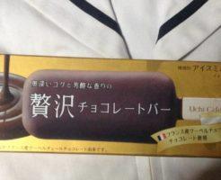 ロッテが製造元の贅沢チョコレートバー パッケージ