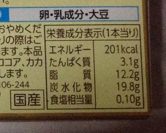 ロッテ 贅沢チョコレートバー 栄養成分表示