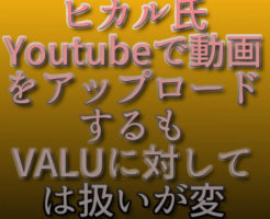 文字『ヒカル氏 Youtubeで動画をアップロードするもVALUに対しては扱いが変』