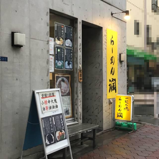 らーめん潤亀戸店:店舗外観 写真