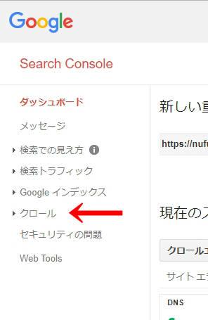 Search Consoleの画面 クロールをクリックする