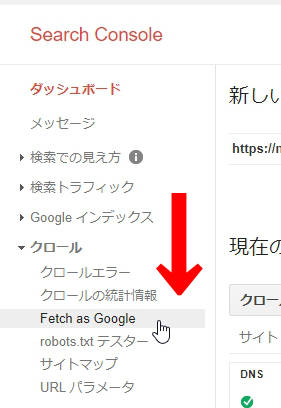「Fetch as Google」をクリックする