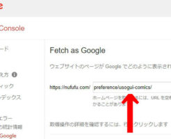 Search Console Fetch as Google「記事のURLを入力する」