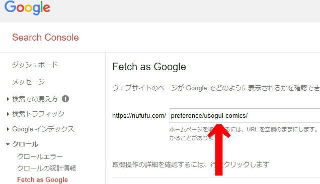 Search Console Fetch as Google「記事のURLを入力する」