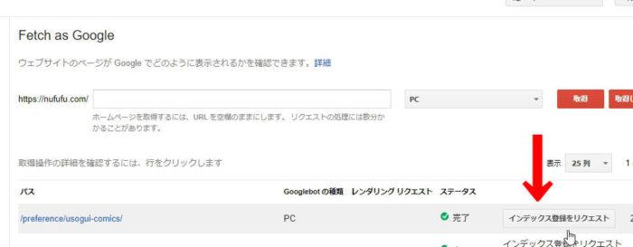Fetch as Google 『インデックス登録をリクエスト』をクリックする