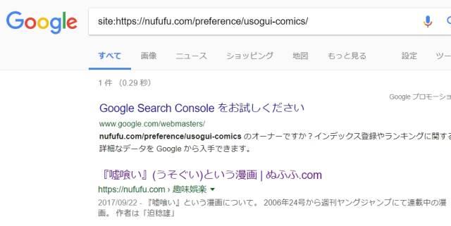 site: + 記事URLで検索した結果