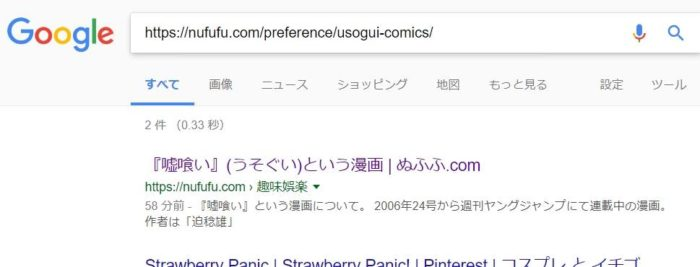 記事URLで検索した結果