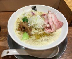 【あっさり(浅利)鶏そば(泡)】竹末東京プレミアム
