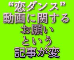 """文字『""""恋ダンス""""動画に関するお願いという記事が変』"""