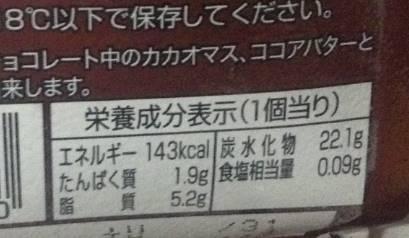 クーリッシュ ベルギー チョコレート 栄養成分表示