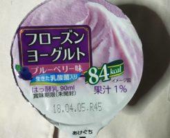 フローズンヨーグルト ブルーベリー(発酵乳)上蓋パッケージ