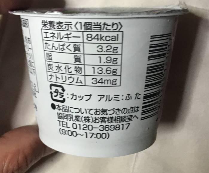 フローズンヨーグルト ブルーベリー(発酵乳)栄養表示