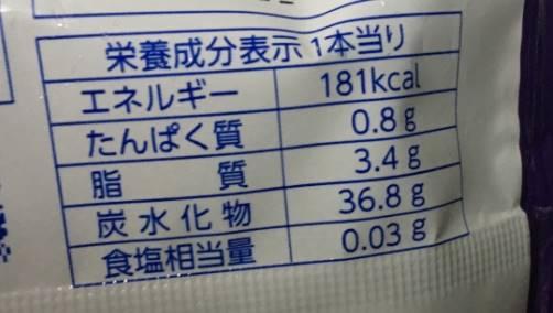 栄養成分表示 ハイチュウ アイスバー グレープ(氷菓)|