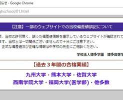 httphakata.ed.jphighschool01.html
