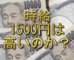 文字『時給1500円は高いのか?』