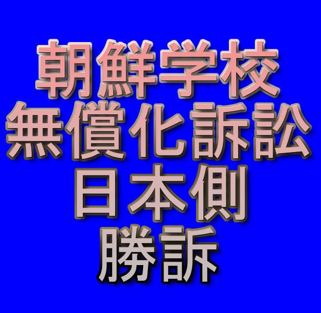 文字『朝鮮学校無償化訴訟:日本側勝訴』