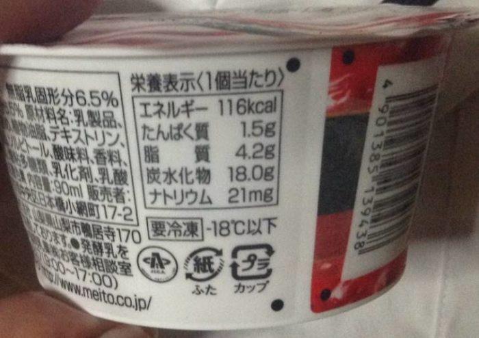 乳酸菌アイス ストロベリー仕立て 栄養表示